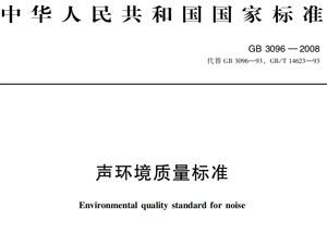 噪声测试标准